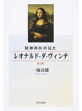 精神科医が見たレオナルド・ダ・ヴィンチ 第2版