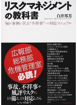 """リスクマネジメントの教科書 50の事例に学ぶ""""不祥事""""への対応マニュアル"""