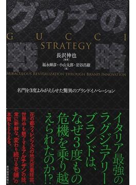グッチの戦略 名門を3度よみがえらせた驚異のブランドイノベーション