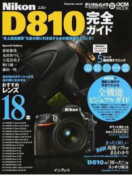 """Nikon D810完全ガイド """"史上最高画質""""を最大限に引き出すための超実用テクニック!!"""