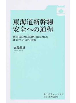東海道新幹線安全への道程 戦後国鉄の輸送近代化に尽力した鉄道マンの信念と奮闘