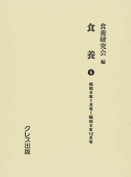 食養 復刻 6 昭和9年1月号〜昭和9年12月号