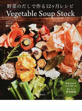 野菜のだしで作る12ケ月レシピ 野菜をあますことなく使った、おいしい野菜料理(旭屋出版mook)