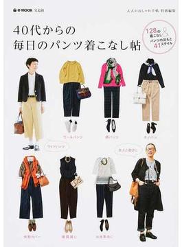 40代からの毎日のパンツ着こなし帖 128の着こなし&パンツの足もと41スタイル(e‐MOOK)