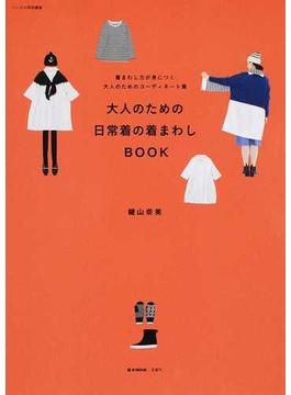 大人のための日常着の着まわしBOOK 着まわし力が身につく大人のためのコーディネート集(e‐MOOK)