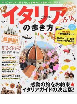 イタリアの歩き方 2015−16 感動の旅をお約束★イタリアガイドの決定版!(地球の歩き方MOOK)