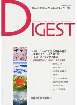 日用品・化粧品・生活用品ダイジェスト 2014年度版