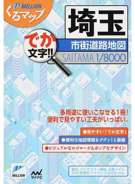 埼玉市街道路地図 でか文字!! 3版