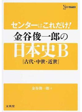 センターはこれだけ!金谷俊一郎の日本史B〈古代・中世・近世〉