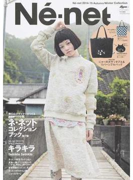 Né‐net 2014−15Autumn/Winter Collection(SHODENSHA MOOK)