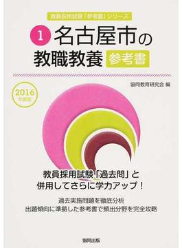 名古屋市の教職教養参考書 2016年度版