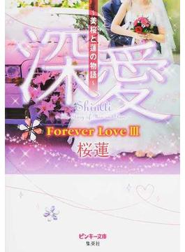 深愛 美桜と蓮の物語 Forever Love 3(ピンキー文庫)