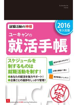 ユーキャンの就活手帳 2016年入社版
