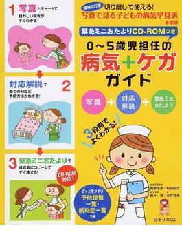 0〜5歳児担任の病気+ケガガイド 写真+対応解説+緊急ミニおたより 3段階でよくわかる! 増補改訂版