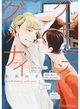 グッモーニン グッナイ (Canna Comics)(Canna Comics(カンナコミックス))
