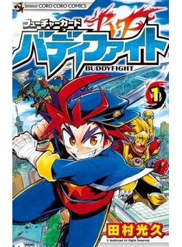 フューチャーカード バディファイト(コロコロC) 7巻セット(コロコロコミックス)