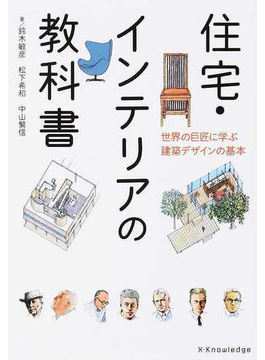住宅・インテリアの教科書 世界の巨匠に学ぶ建築デザインの基本