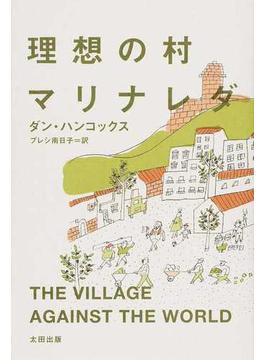 理想の村マリナレダ