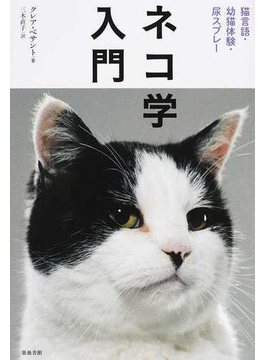 ネコ学入門 猫言語・幼猫体験・尿スプレー