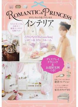 ROMANTIC&PRINCESSインテリア 大人になっても大好き♡姫系インテリア実例ブック(別冊すてきな奥さん)