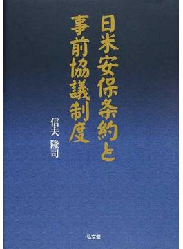 日米安保条約と事前協議制度