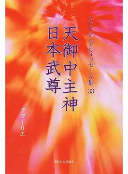 天御中主神、日本武尊