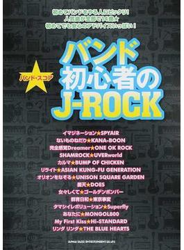 バンド初心者のJ−ROCK 2014