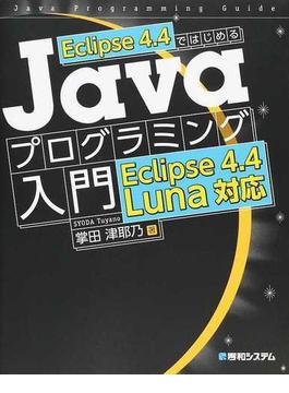 Eclipse 4.4ではじめるJavaプログラミング入門