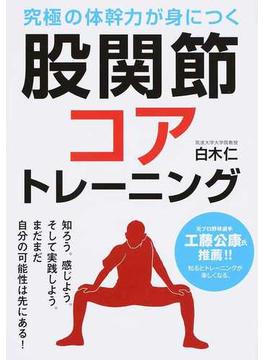 股関節コアトレーニング 究極の体幹力が身につく