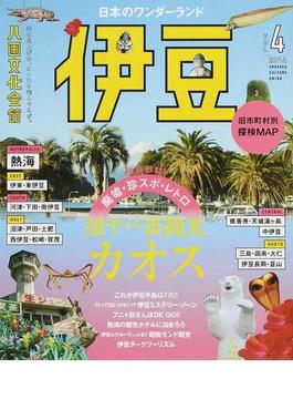 八画文化会館 Vol.4(2014) 特集日本のワンダーランド伊豆