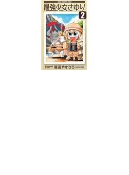 最強少女さゆり 2(少年チャンピオン・コミックス)