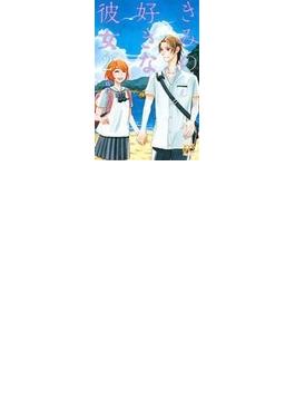 きみの好きな彼女 2(プリンセス・コミックス)