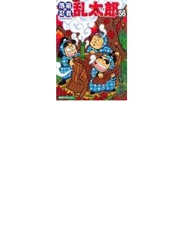 落第忍者乱太郎 56 (あさひコミックス)(朝日ソノラマコミックス)