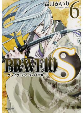 BRAVE10S 6 (MFコミックス)(ジーンシリーズ)