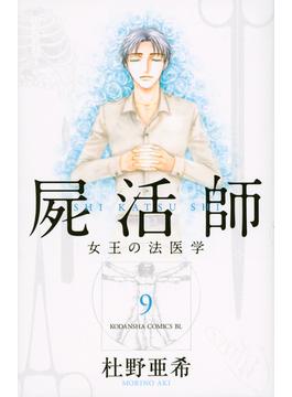 屍活師 9 女王の法医学 (BE LOVE)(BE LOVE KC(ビーラブKC))