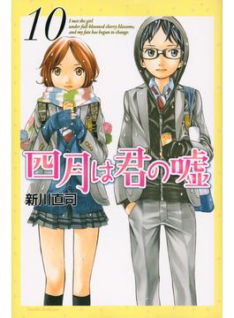 四月は君の噓 10 (講談社コミックス)(月刊少年マガジンKC)