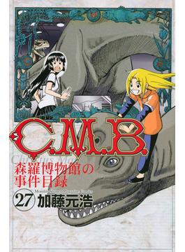 C.M.B. 27 森羅博物館の事件目録 (月刊少年マガジン)(月刊少年マガジンKC)