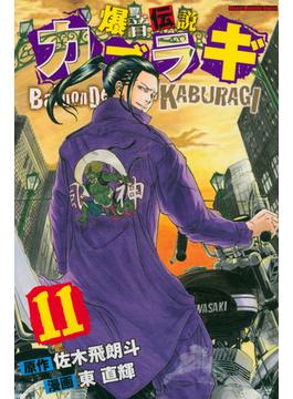爆音伝説カブラギ 11 (週刊少年マガジンKC)(少年マガジンKC)