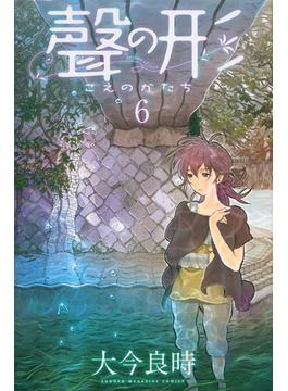 聲の形 6 (講談社コミックスマガジン)(少年マガジンKC)