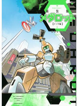 メダロット イッキ編1 新装版 (KCDX)(KCデラックス)