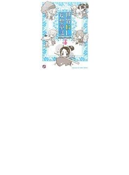 世界BL妄想童話 4 BLコミックアンソロジー (Kobunsha BLコミックシリーズ)