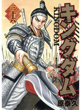 キングダム 36 (ヤングジャンプコミックス)(ヤングジャンプコミックス)