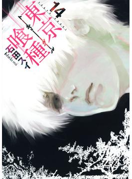 東京喰種 14 (ヤングジャンプ・コミックス)(ヤングジャンプコミックス)