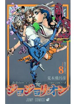 ジョジョリオン volume8 ジョジョの奇妙な冒険 Part8 (ジャンプ・コミックス)(ジャンプコミックス)