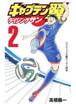 キャプテン翼ライジングサン 2 (JCグランドジャンプ)(ジャンプコミックス)