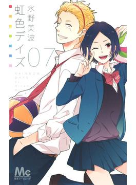 虹色デイズ 7 (マーガレットコミックス)(マーガレットコミックス)