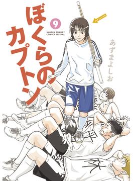 ぼくらのカプトン 9 (ゲッサン少年サンデーコミックススペシャル)(ゲッサン少年サンデーコミックス)