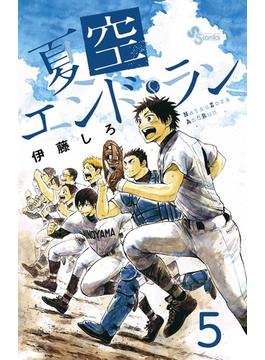 夏空エンドラン 5 (少年サンデーコミックス)(少年サンデーコミックス)
