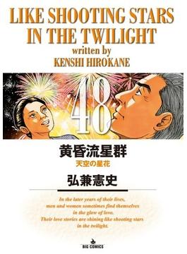 黄昏流星群 48 (ビッグコミックス)(ビッグコミックス)