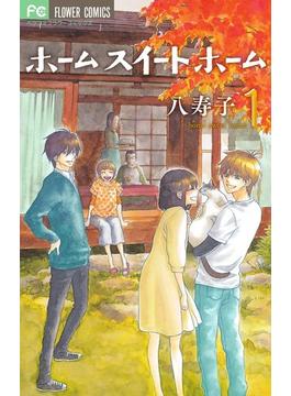 ホームスイートホーム 1 (ベツコミフラワーコミックス)(別コミフラワーコミックス)